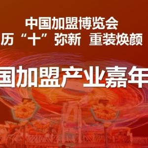 2019北京连锁加盟展将于11月在国家会议中心盛大开幕!