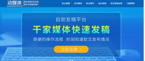 北京软文营销-动媒体让品牌传播更高效