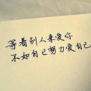 等着别人来爱你,不如自己努力爱自己