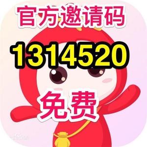 福袋生活app邀请码多少?福袋生活邀请码填:1314520