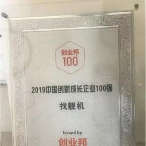 知名二手3C电商找靓机,荣获中国创新成长企业100强奖项