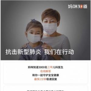 新冠肺炎捐款明细:优家宝贝母婴店加盟公司捐了多少钱?