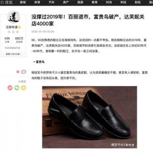 携依库的社交新零售模式能否为中国鞋业带来转机?