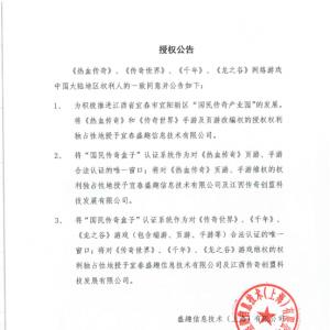 """《传奇》唯一认证 授权 维权窗口——""""国民传奇盒子""""在宜春启动 ..."""