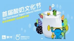 蒙牛举办首届全国酸奶文化节 聚焦全民营养健康升级