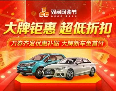 毛豆新车参与双品网购节,提供大力度的优惠促销活动_汽车_2020-5-13 11:01发布_中享网