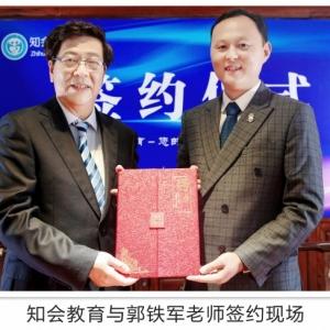 知会教育签约郭铁军老师 强强联合打造家庭教育领域独角兽