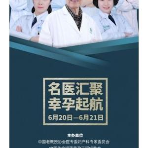 【西安不孕不育医院】6月20-21日名医汇聚·幸孕起航!