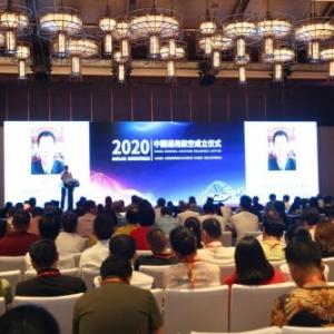 中国通用航空控股在杭州泛海钓鱼台宣告成立