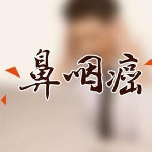 成都海大中医肿瘤医院专家谈:如何做好鼻咽癌的日常预防及生活调理? ...