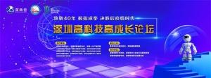 深圳高科技高成长论坛来袭剖析疫情时代的危与机