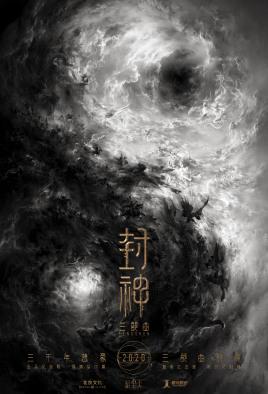 《封神三部曲》是哪三部?什么时候上映?_影视_2020-7-7 15:02发布_中享网