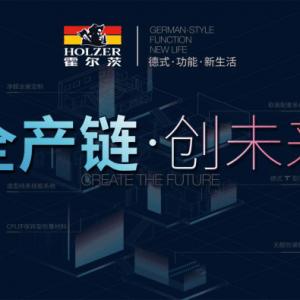 全产链?创未来 从木门到全屋定制,揭开霍尔茨2大核心业务