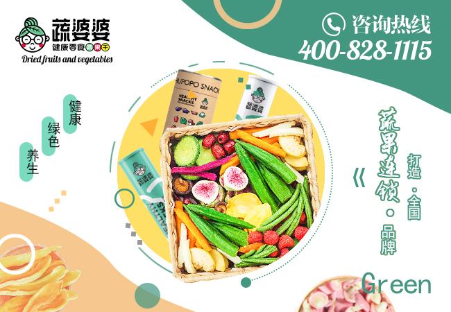 蔬婆婆加盟开店,总部全程一对一帮扶_商业_2020-8-17 14:14发布_中享网