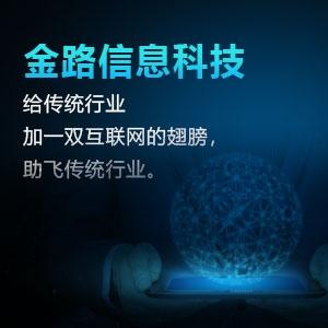 小程序制作的秘密金路科技为您分享