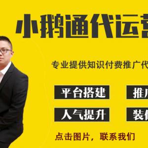 小鹅通官方授权服务商,提供专业的小鹅通代运营推广服务